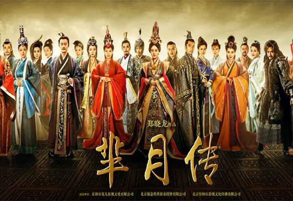 Phim truyền hình Trung Quốc